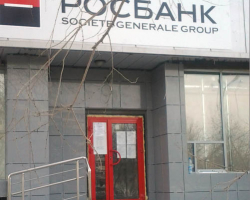 ОАО АКБ «РОСБАНК»