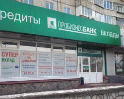 """ОАО АКБ """"Пробизнесбанк"""""""